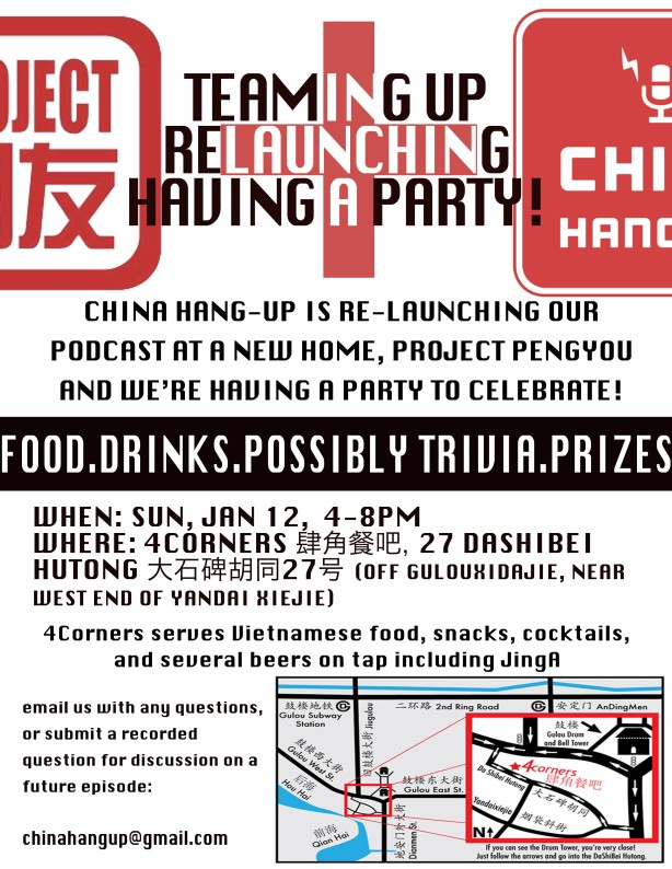 China Hangup Party Flyer